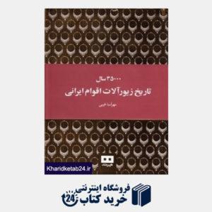 کتاب 35000 سال تاریخ زیور آلات اقوام ایرانی