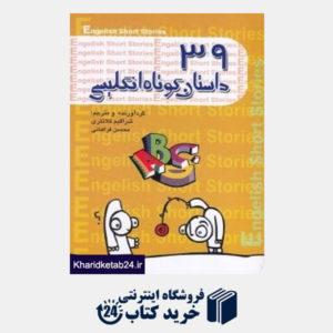 کتاب 39 داستان کوتاه انگلیسی