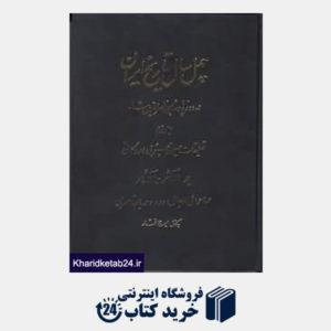 کتاب 40 سال تاریخ ایران در دوره پادشاهی ناصرالدین شاه 2 (3جلدی)