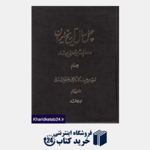 کتاب 40 سال تاریخ ایران در دوره پادشاهی ناصرالدین شاه 3(3جلدی)