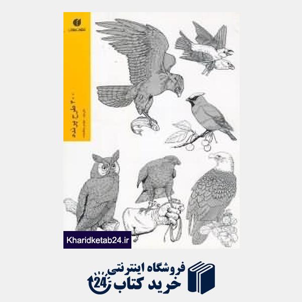 کتاب 400 طرح پرنده
