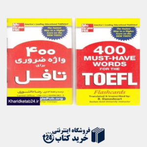 کتاب 400 واژه ضروری برای تافل 400 Must Have Words for the Toefl (فلشکارت)