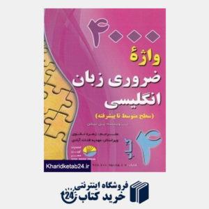 کتاب 4000 واژه ضروری زبان انگلیسی 4 (سطح متوسطه تا پیشرفته)