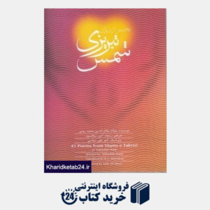 کتاب 45 شعر از دیوان شمس تبریزی