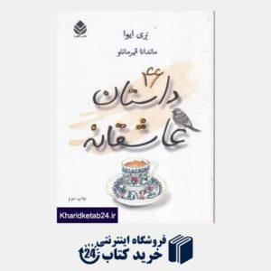 کتاب 46 داستان عاشقانه