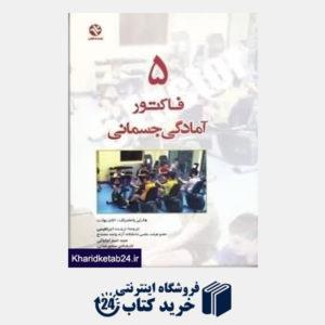 کتاب 5 فاکتور آمادگی جسمانی