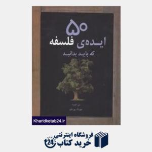 کتاب 50 ایده  فلسفه که باید بدانید