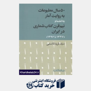 کتاب 50 سال مطبوعات به روایت آمار (به انضمام نیم قرن کتاب شماری در ایران 1347 تا 1396)