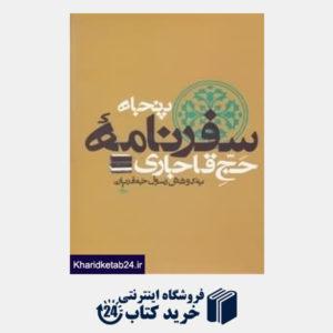 کتاب 50 سفرنامه حج قاجار 8 (8 جلدی)