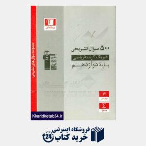 کتاب 500 سوال تشریحی فیزیک 3 رشته ریاضی (پایه دوازدهم)