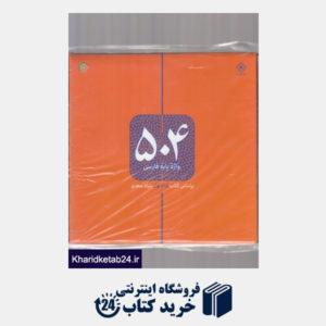 کتاب 504 واژه پایه فارسی(خاموش) *