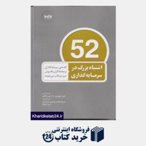 کتاب 52 اشتباه بزرگ در سرمایه گذاری