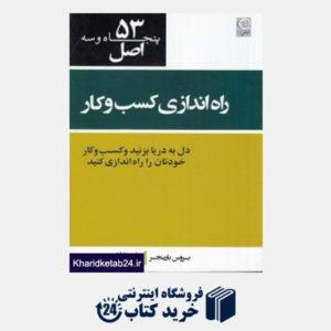 کتاب 53 اصل راه اندازی کسب و کار و کارآفرینی