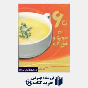 کتاب 60 نوع سوپ و خوراک