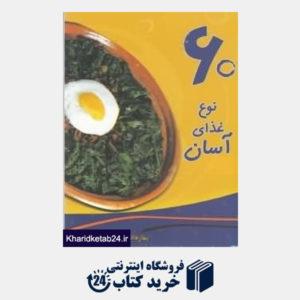 کتاب 60 نوع غذای آسان