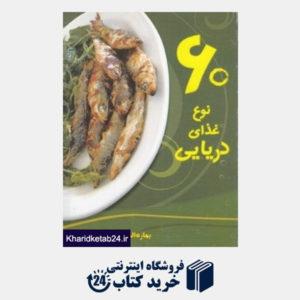 کتاب 60 نوع غذای دریایی