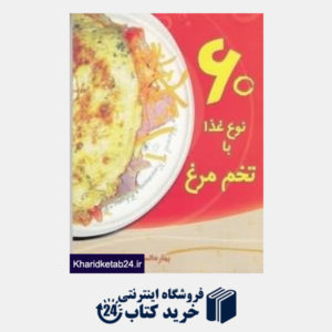 کتاب 60 نوع غذا با تخم مرغ