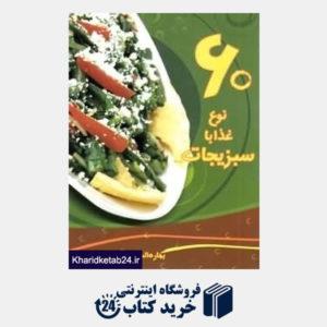 کتاب 60 نوع غذا با سبزیجات
