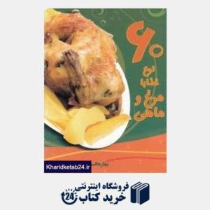 کتاب 60 نوع غذا با مرغ و ماهی