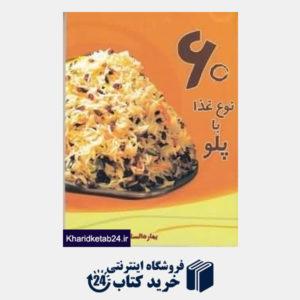 کتاب 60 نوع غذا با پلو