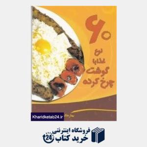 کتاب 60 نوع غذا با گوشت چرخکرده