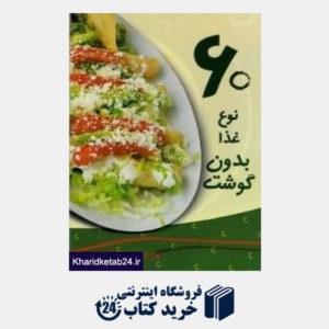 کتاب 60 نوع غذا بدون گوشت
