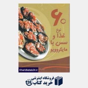 کتاب 60 نوع غذا و سس با ماکروویو