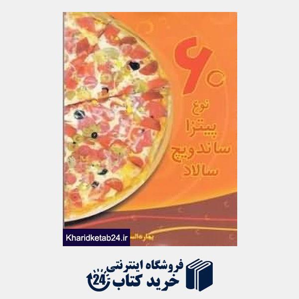 کتاب 60 نوع پیتزا ساندویچ سالاد