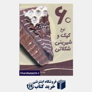 کتاب 60 نوع کیک و شیرینی شکلاتی