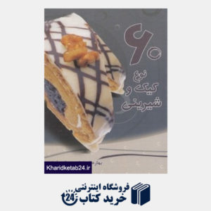کتاب 60 نوع کیک و شیرینی