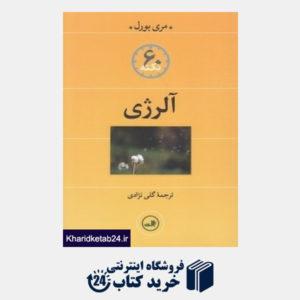 کتاب 60 نکته آلرژی