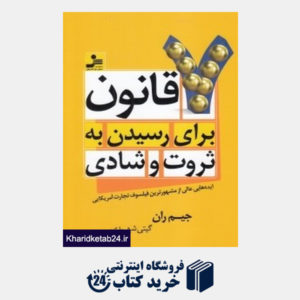 کتاب 7 قانون برای رسیدن به ثروت و شادی (هفت قانون برای رسیدن به ثروت و شادی)