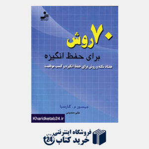 کتاب 70 روش برای حفظ انگیزه