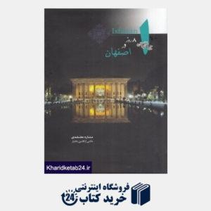 کتاب 8 روز در اصفهان