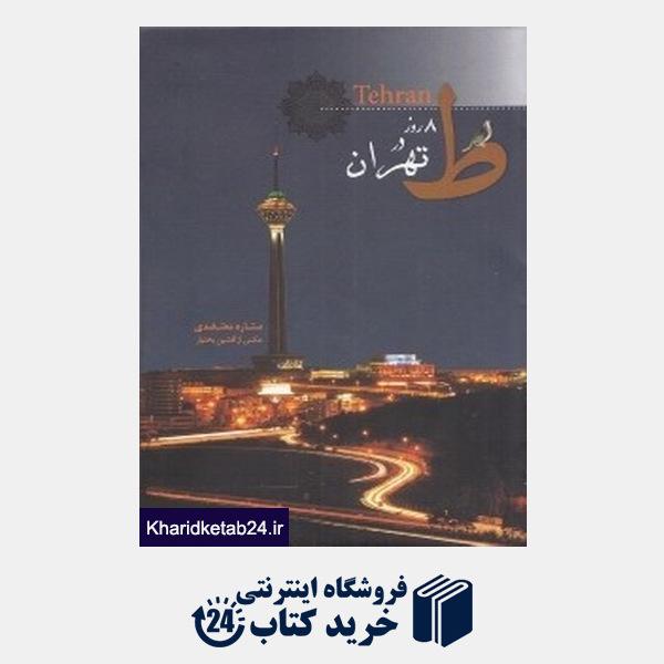 کتاب 8 روز در تهران