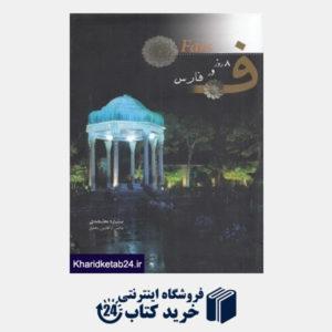 کتاب 8 روز در فارس