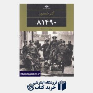 کتاب 81490 (مجموعه چشم و چراغ 73)