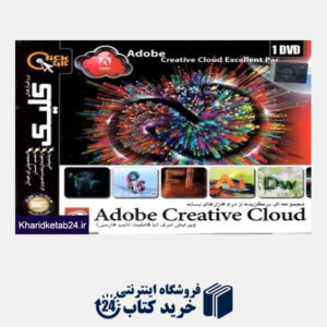 کتاب Adobe Creative Cloud