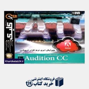 کتاب Audition CC