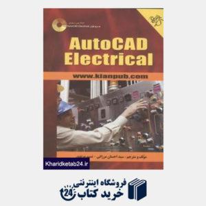 کتاب AutoCAD Electrical (با DVD)
