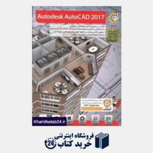 کتاب Autodesk AutoCAD 2017