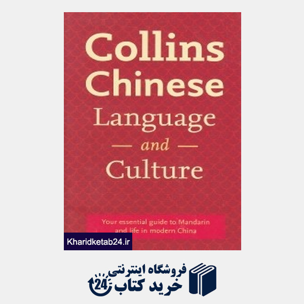 کتاب Collins Chinese Language and Culture