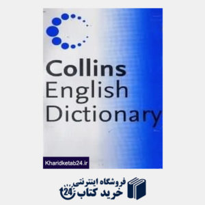 کتاب Collins English Dic org