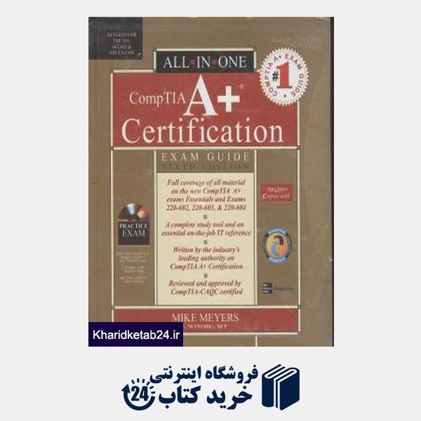 کتاب CompTIA A+ Certificationآفست