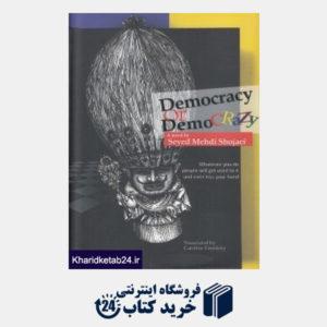 کتاب Democracy Or Democrazy