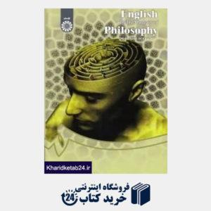کتاب English for the Students of Philosophy