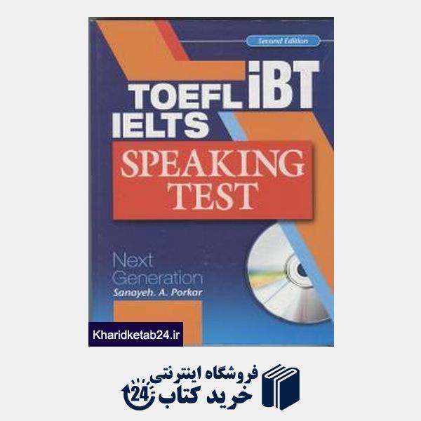 کتاب IELTS TOEFL iBT: speaking test: next generation