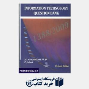 کتاب INFORMATION TECHNOLOGY QUESTION BANK