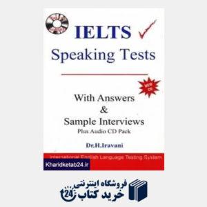 کتاب Ielts Speaking Tests CD