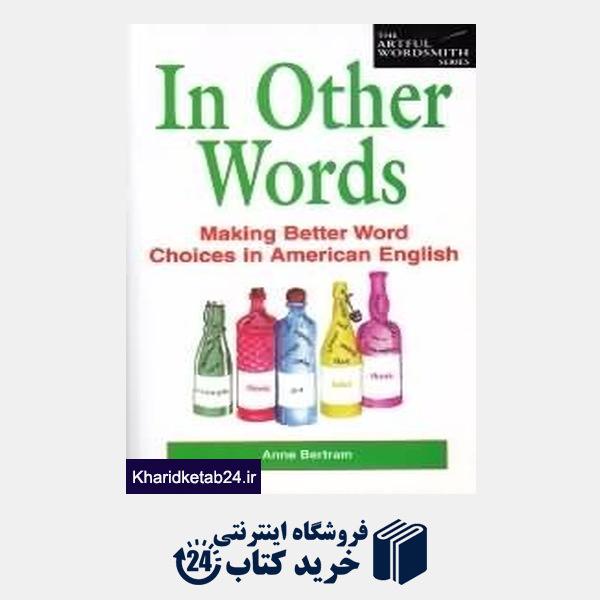 کتاب In other words